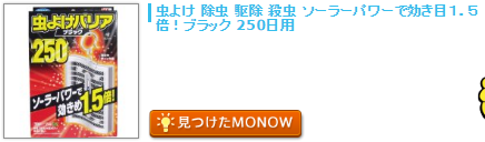 monow3_140910.png