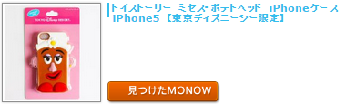 monow3_140921.png