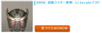 monow3_140928.png
