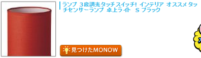 monow3_141001.png