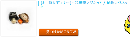 monow3_141010.png