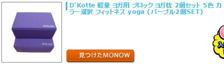 monow3_141012.png
