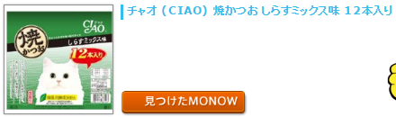 monow3_141013.png
