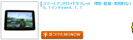 monow3_141016.png