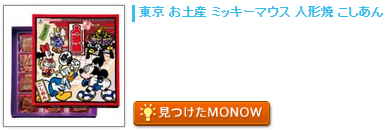 monow3_141025.png
