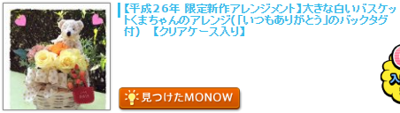 monow3_141030.png