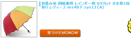 monow3_141102.png