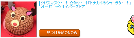 monow3_141103.png