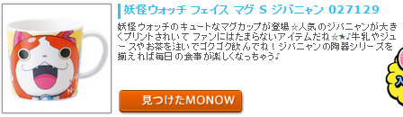 monow3_141110.png