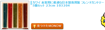 monow3_141112.png