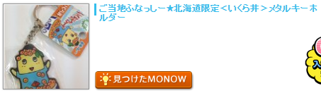 monow3_141114.png