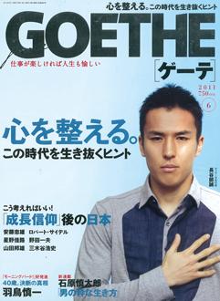 goethe_01.jpg