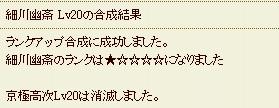 特細川 ★1