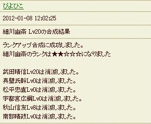 特 細川★2