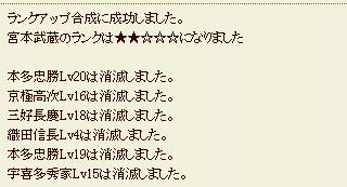 武蔵 ★2
