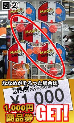 bingo_naname_ver.jpg