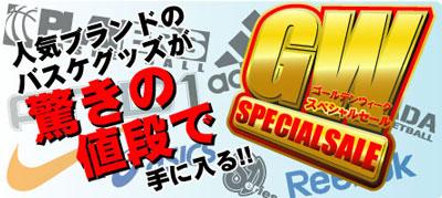 g_sale_title.jpg