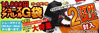 gfukuro_10000.jpg