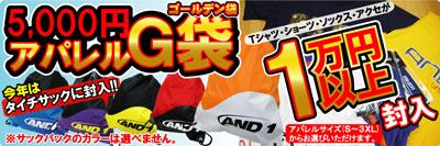 gfukuro_5000.jpg