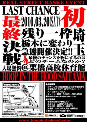 hith_flyer_saitama.jpg