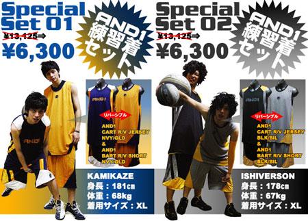 renshugi_set_special.jpg