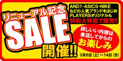 rewenal_sale.jpg