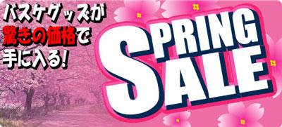 spring_sale_title.jpg