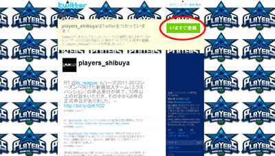 twitter_touroku02.jpg
