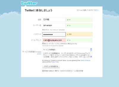 twitter_touroku03.jpg