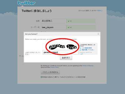 twitter_touroku04.jpg