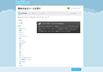 twitter_touroku05.jpg