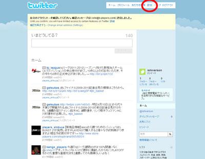 twitter_touroku08.jpg