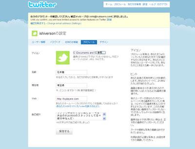 twitter_touroku10.jpg