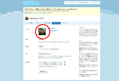 twitter_touroku11.jpg