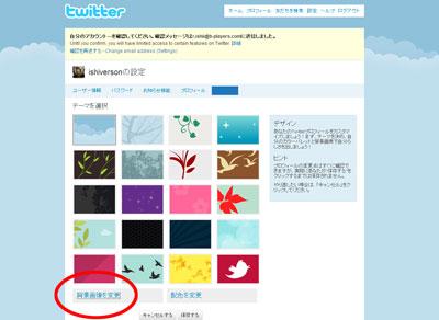 twitter_touroku12.jpg