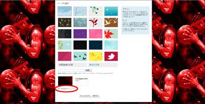 twitter_touroku14.jpg
