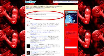 twitter_touroku16.jpg