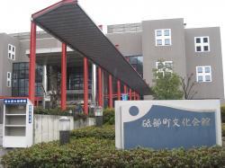 砥部町文化会館