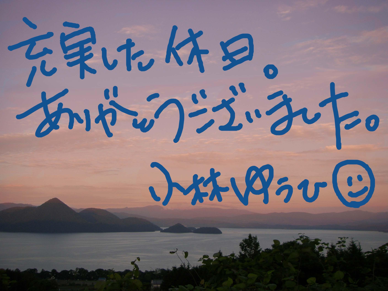 洞爺湖 夕焼け-1