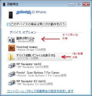アイフォンの写真をパソコンに取り込む - Bing