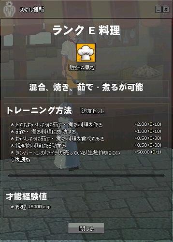 mabinogi_2013_02_01_015.jpg