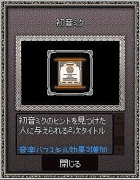 mabinogi_2013_02_03_016.jpg