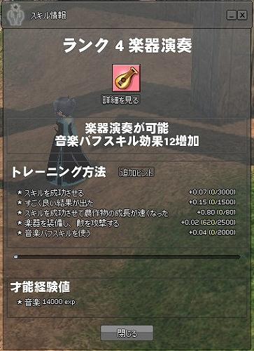 mabinogi_2013_02_06_014.jpg