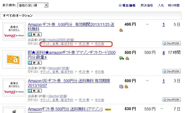 Yahoo!オークションの検索結果
