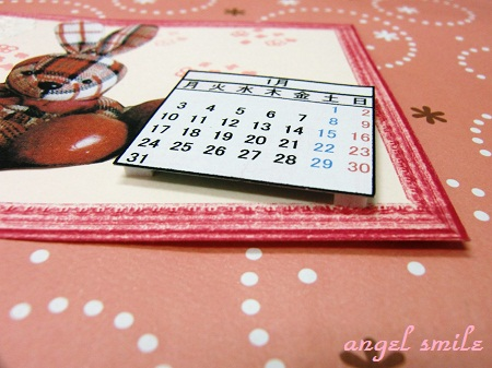 カレンダー1月5