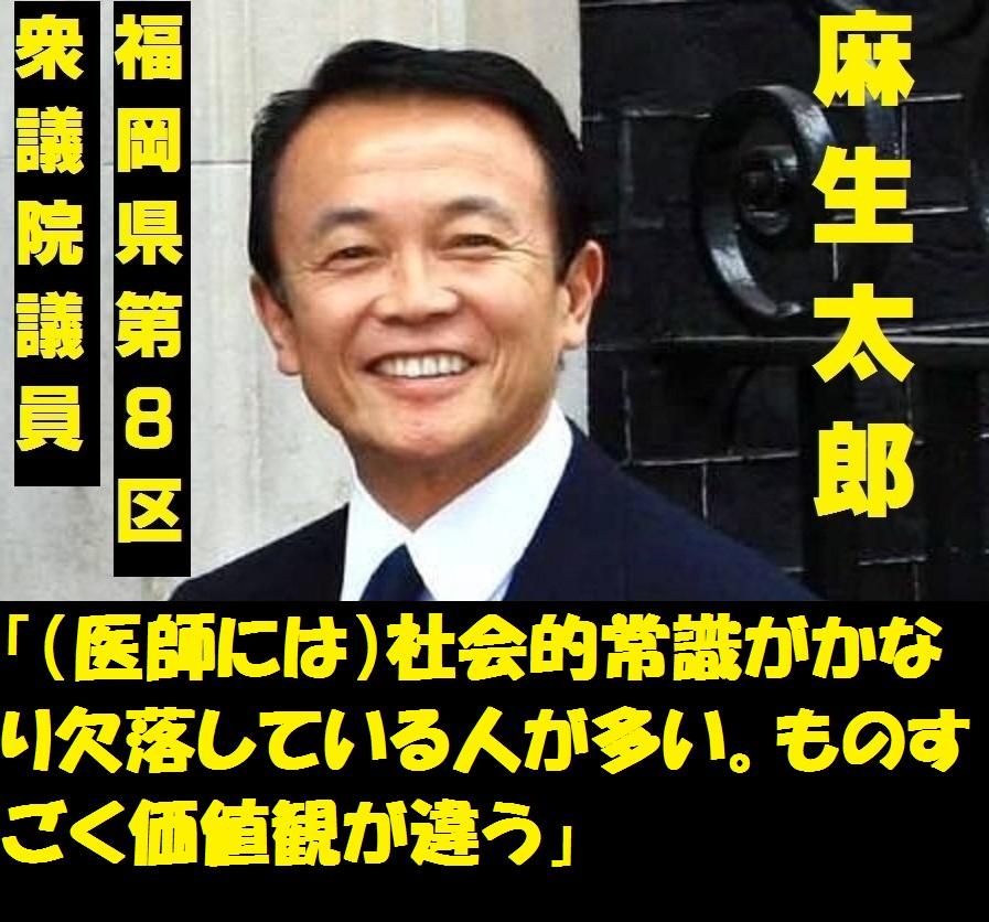 麻生太郎 医師批判