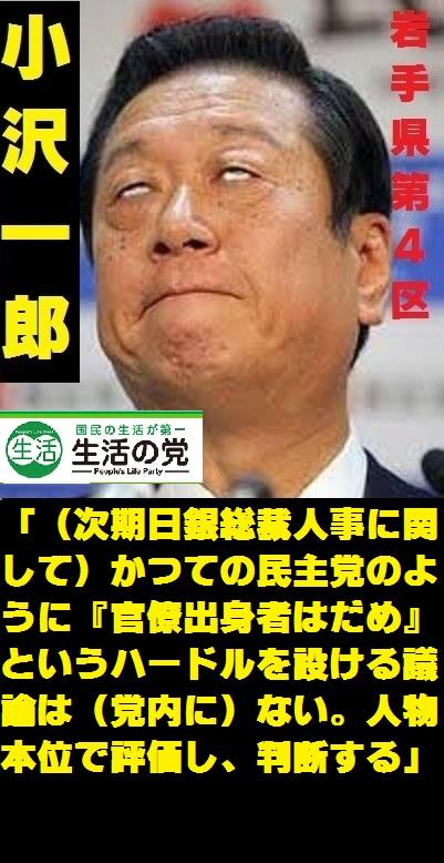 小沢一郎 生活1