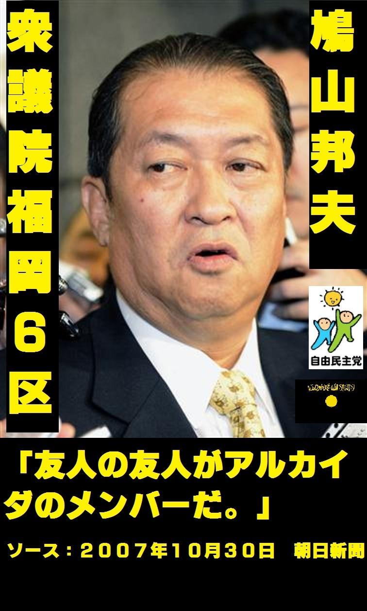 鳩山邦夫3