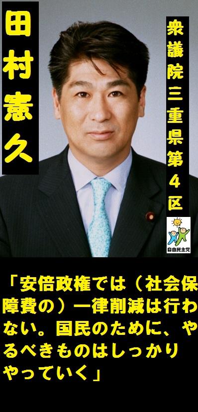 田村憲久2