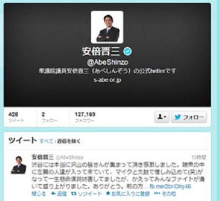 安倍晋三twitter